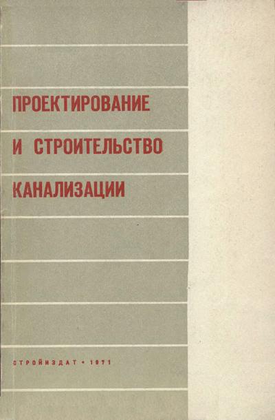 Проектирование и строительство канализации (опыт Ленинграда). Шигорин Г.Г. и др. 1971