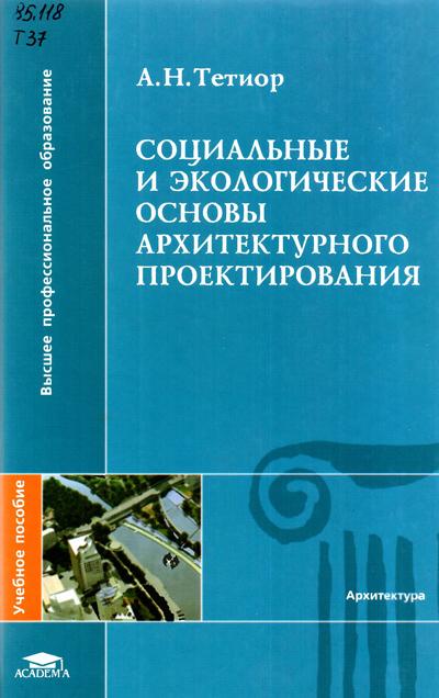 Социальные и экологические основы архитектурного проектирования. Тетиор А.Н. 2009