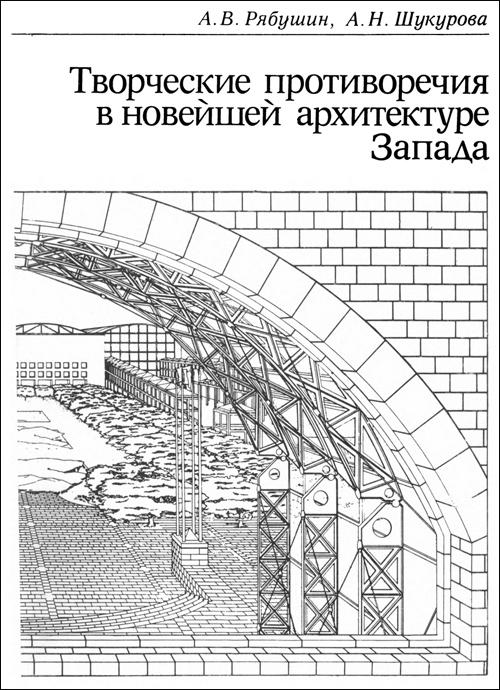 Творческие противоречия в новейшей архитектуре Запада. Рябушин А.В., Шукурова А.Н. 1986