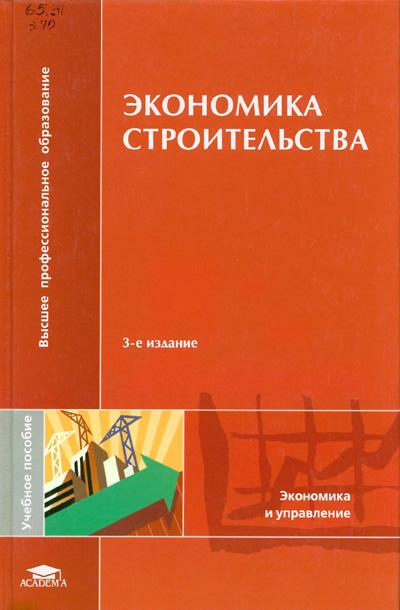 Экономика строительства. Бузырева В.В. 2010