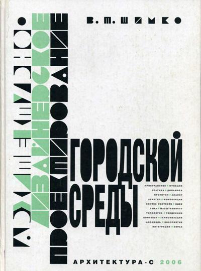 Архитектурно-дизайнерское проектирование городской среды. Шимко В.Т. 2006