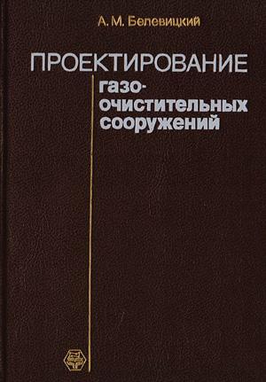 Проектирование газоочистительных сооружений. Белевицкий А.М. 1990