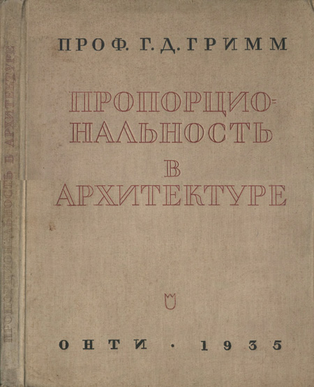Пропорциональность в архитектуре. Гримм Г.Д. 1935