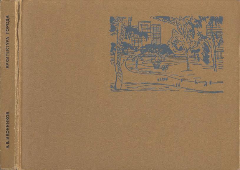Архитектура города. Эстетические проблемы композиции. Иконников А.В. 1972