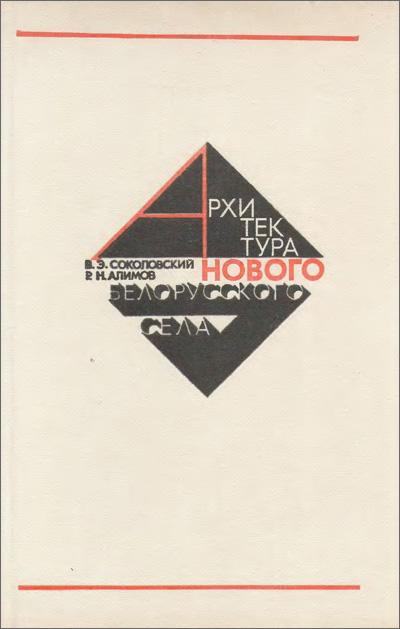 Архитектура нового белорусского села. Соколовский В.Э., Алимов Р.Н. 1979