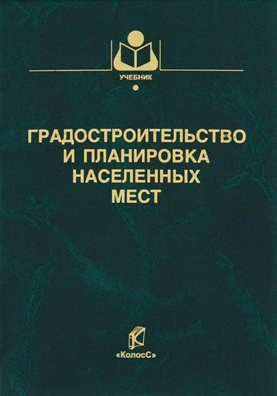 Градостроительство и планировка населенных мест. Севостьянов А.В., Конокотин Н.Г. 2012