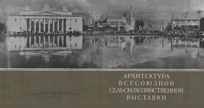 Архитектура Всесоюзной сельскохозяйственной выставки (ВСХВ). Жуков А.Ф. 1955