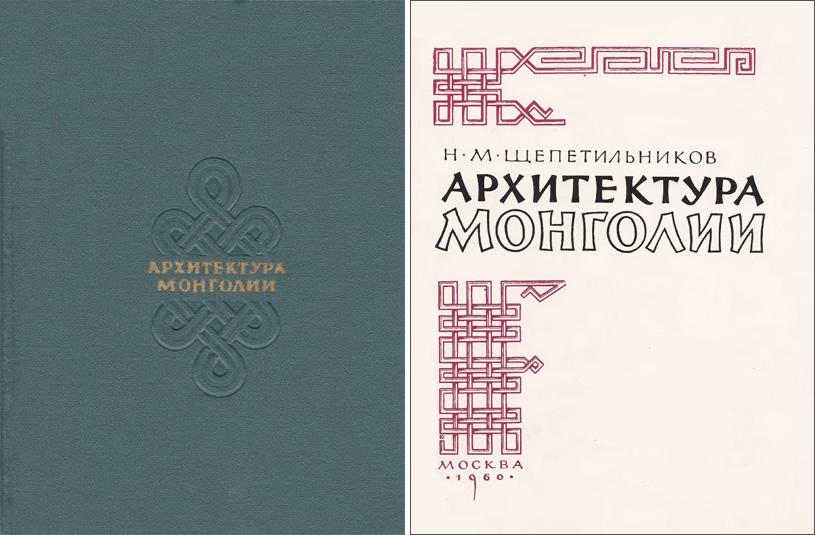 Архитектура Монголии. Щепетильников Н.М. 1960