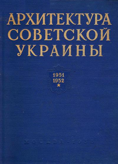 Архитектура Советской Украины 1951-1952. Костенко С.В. (сост.). 1955