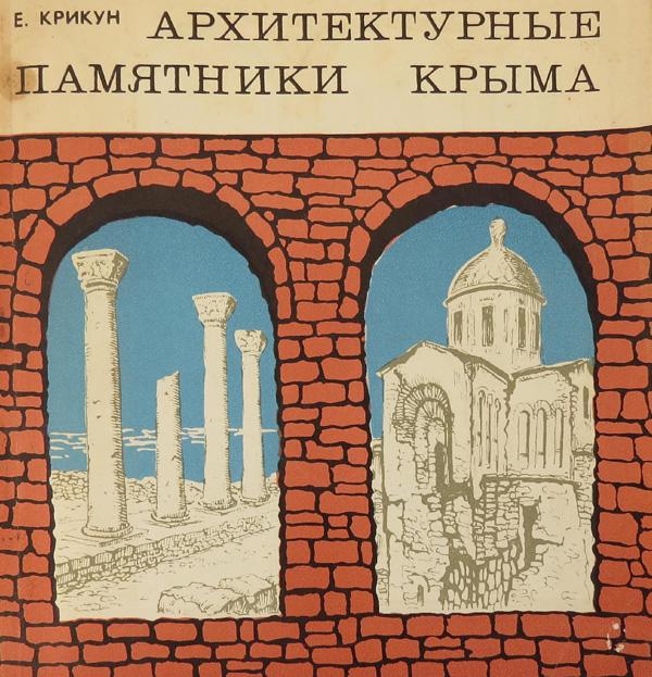 Архитектурные памятники Крыма. Крикун Е.В. 1977