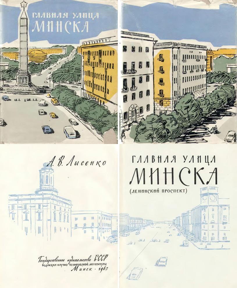 Главная улица Минска (Ленинский проспект). Лысенко А.В. 1963