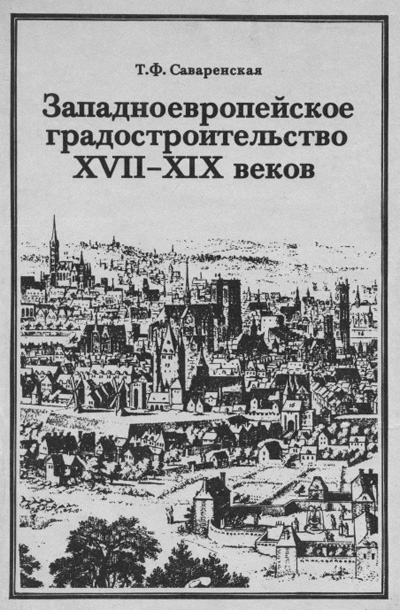 Западноевропейское градостроительство XVII-XIX веков. Саваренская Т.Ф. 1987