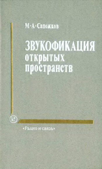 Звукофикация открытых пространств. Сапожков М.А. 1985