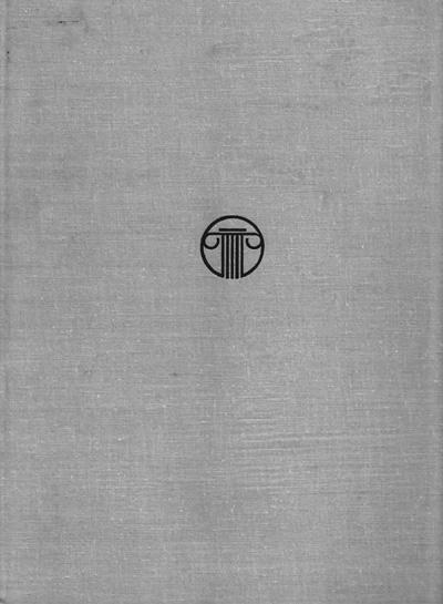 Летопись возрождения. Бартенев И.А. (ред.). 1971