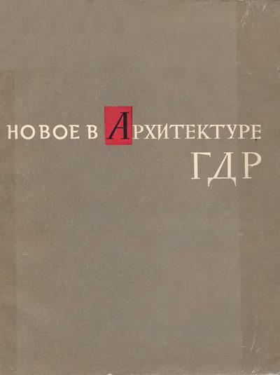Новое в архитектуре ГДР. Любимова Г.Н. 1965