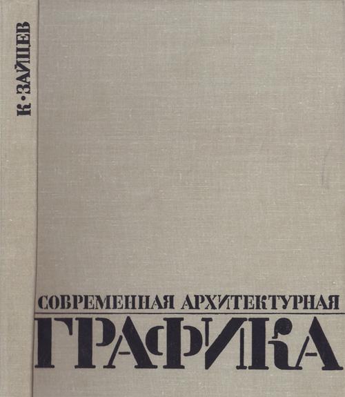 Современная архитектурная графика. Зайцев К.Г. 1970