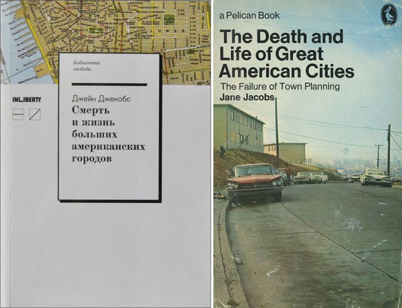 Смерть и жизнь больших американских городов. Джейн Джекобс. 2011 / The Dead and Life of Great American Cities. Jane Jacobs. 1961