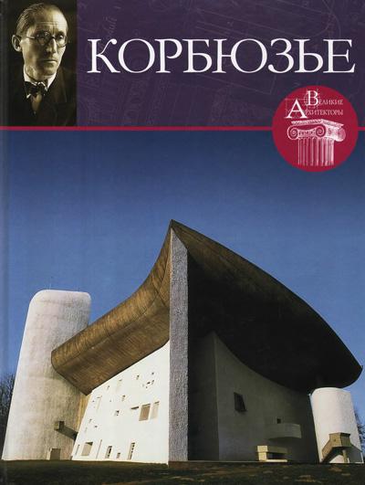 Ле Корбюзье (Великие архитекторы. Том IV). Геташвили Н. 2014