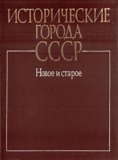 Исторические города СССР. Новое и старое. Баранов Н.В. и др. 1987