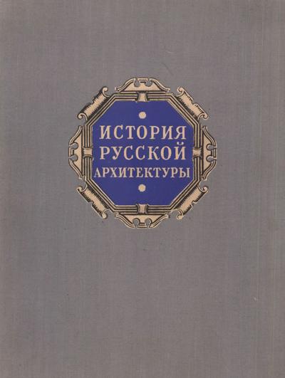 История русской архитектуры. Краткий курс. Брунов Н.И. и др. 1951