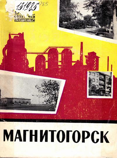 Магнитогорск. Казаринова В.И., Павличенков В.И. 1961