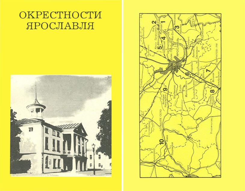 Окрестности Ярославля (Дороги к прекрасному). Борисов Н.С. 1984