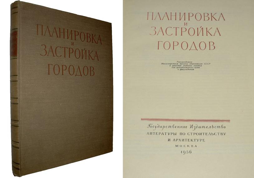 Планировка и застройка городов. Бабуров В.В., Гольденберг П.И. и др. 1956