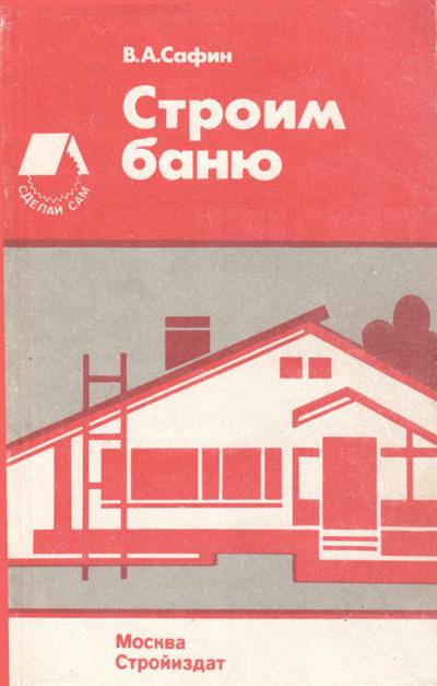 Строим баню. Справочное пособие. Сафин В.А. 1990