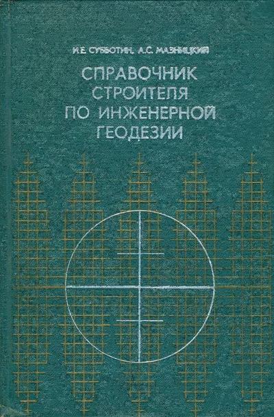 Справочник строителя по инженерной геодезии. Субботин И.Е., Мазницкий А.С. 1972