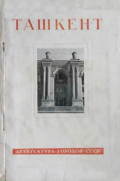 Ташкент (Архитектура городов СССР). Полупанов С., Яралов Ю. 1949