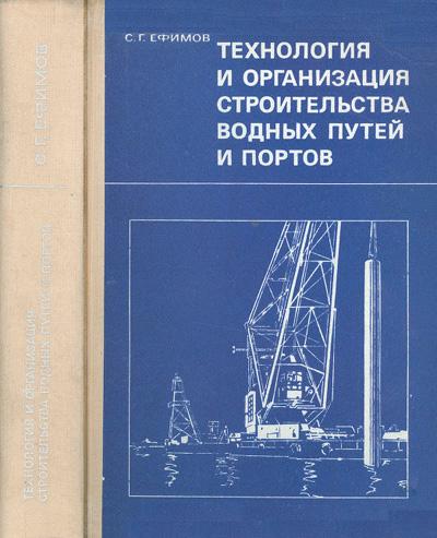 Технология и организация строительства водных путей и портов. Ефимов С.Г. 1974