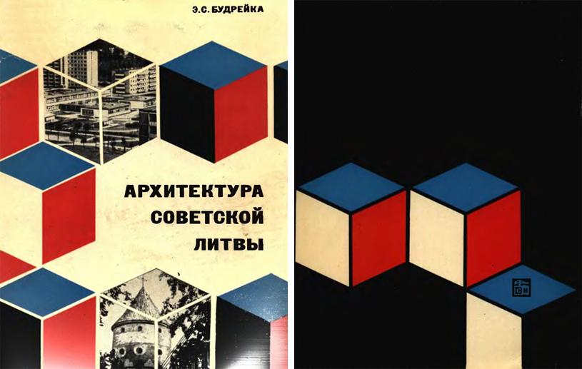 Архитектура Советской Литвы. Будрейка Э.С. 1971