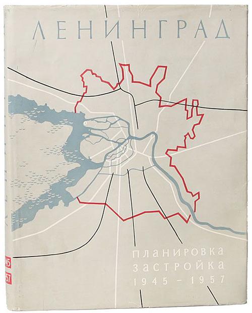 Ленинград. Планировка и застройка 1945-1957. Витман В.А. (ред.). 1958