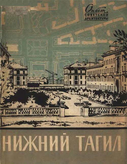 Нижний Тагил (Опыт советской архитектуры). Стригалев А.А., Целиков А.И. 1959