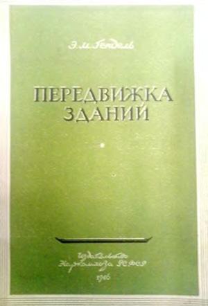 Передвижка зданий. Гендель Э.М. 1946