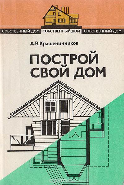 Построй свой дом. Крашенинников А.В. 1993