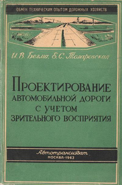 Проектирование автомобильной дороги с учетом зрительного восприятия. Бегма И.В., Томаревская Е.С. 1963