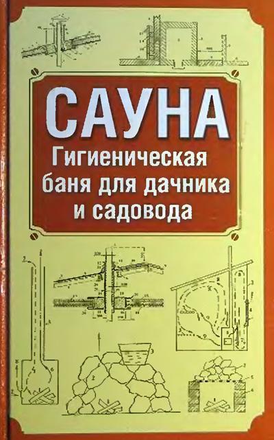 Сауна. Гигиеническая баня для дачника и садовода. Хошев Ю.М. 2003