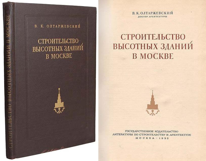 Строительство высотных зданий в Москве. Олтаржевский В.К. 1953