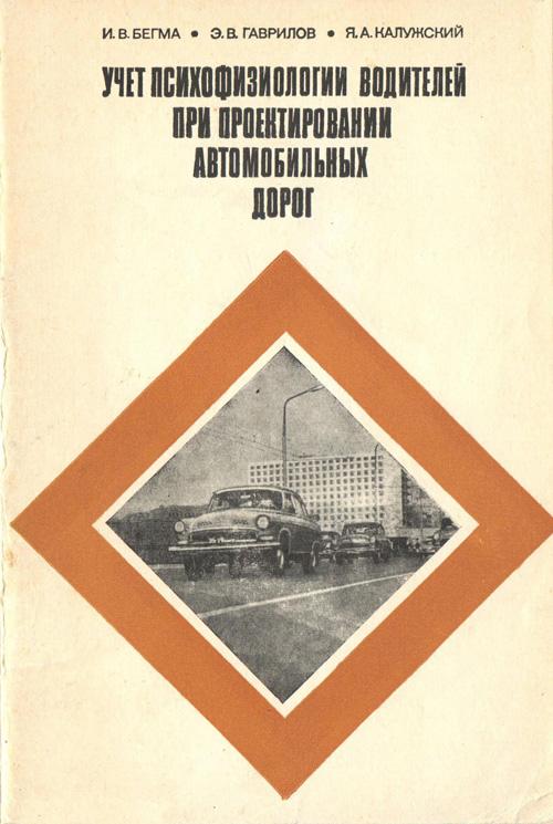 Учет психофизиологии водителей при проектировании автомобильных дорог. Бегма И.В., Гаврилов Э.В., Калужский Я.А. 1976
