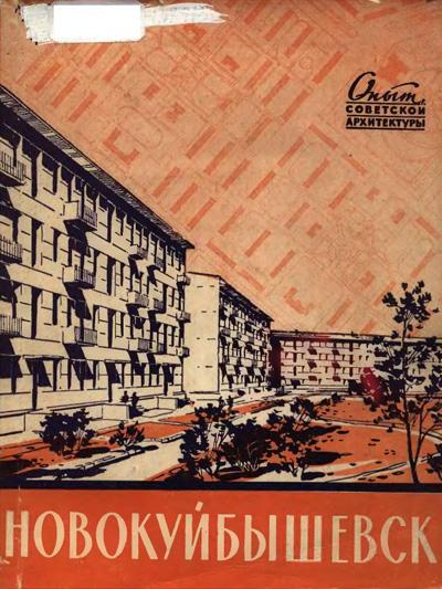 Новокуйбышевск (Опыт советской архитектуры). Целиков А.И., Слободяник А.П. 1961