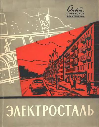 Электросталь (Опыт советской архитектуры). Малахов Я.И., Пекарева Н.А. 1962