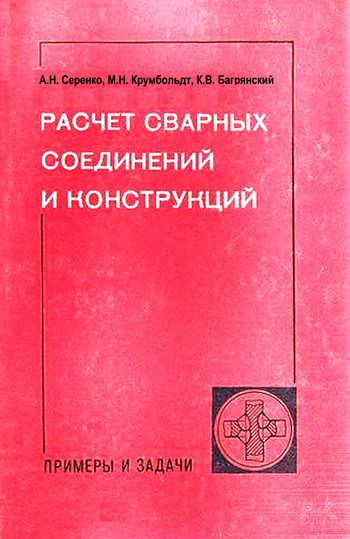 Расчет сварных соединений и конструкций. Примеры и задачи. Серенко А.Н. и др. 1977