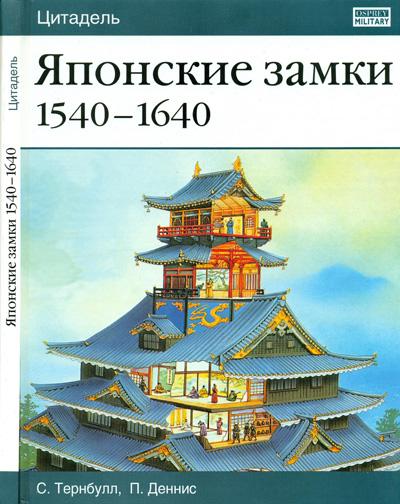 Японские замки 1540-1640. Тернбулл С., Деннис. П. 2005