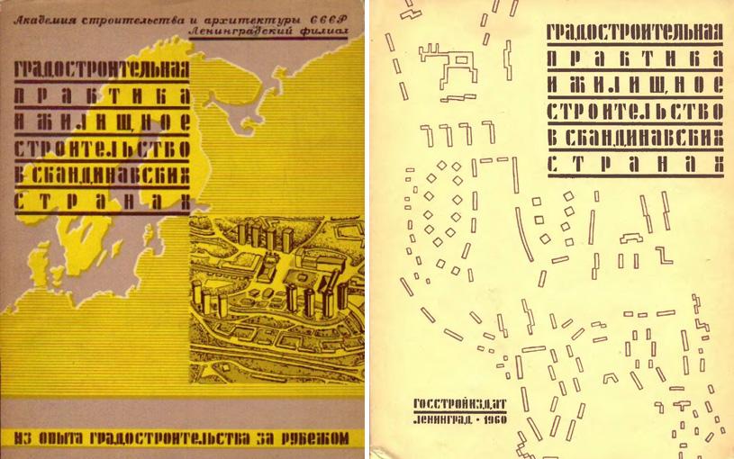 Градостроительная практика и жилищное строительство в скандинавских странах. Васильев Б.Л., Платонов Г.Д. 1960
