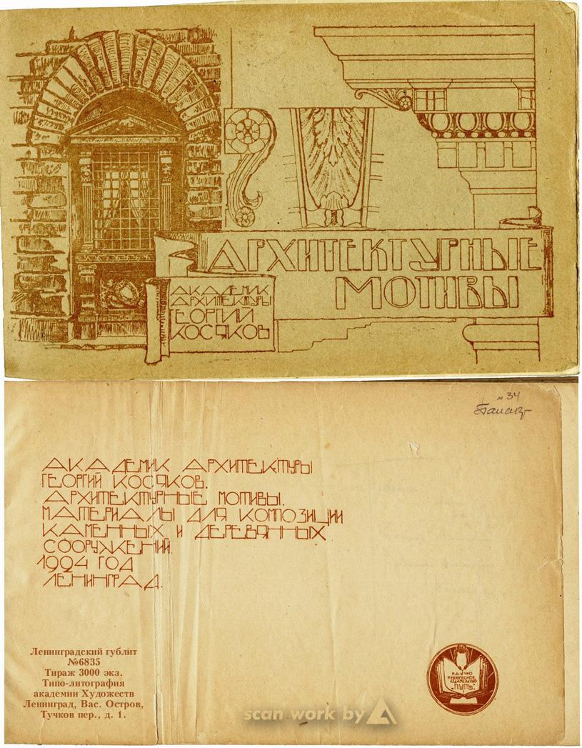 Архитектурные мотивы. Материалы для композиции каменных и деревянных сооружений. Косяков Г.А. 1924