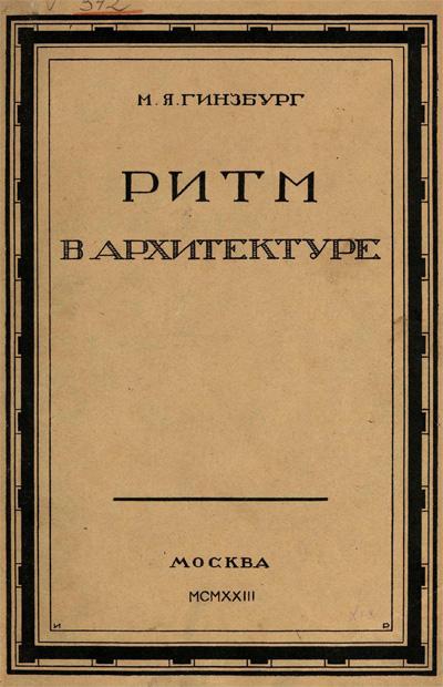 Ритм в архитектуре. Гинзбург М.Я. 1923