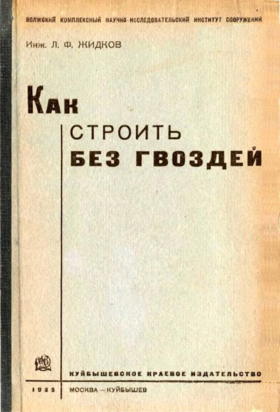 Как строить без гвоздей. Жидков Л.Ф. 1935