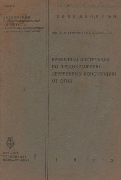 Временная инструкция по предохранению деревянных конструкций от огня. Тамарович А.И., Веденкин С.Г. 1932
