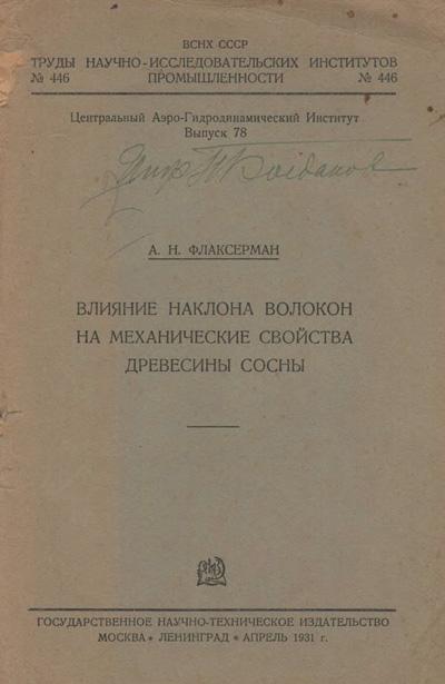 Влияние наклона волокон на механические свойства древесины сосны. Флаксерман А.Н. 1931